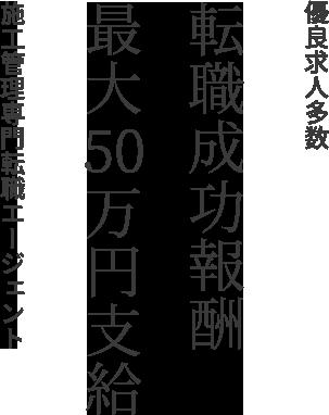 転職成功報酬最大50万円支給!施工管理専門転職エージェント
